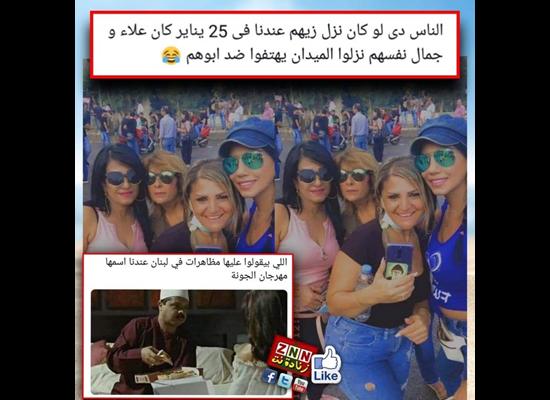 تعليق صادم من علاء مبارك على مظاهرات لبنان صورة الوكيل الاخباري