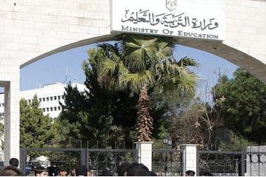 مبنى-وزارة-التربية-والتعليم-في-عمان-أرشيفية