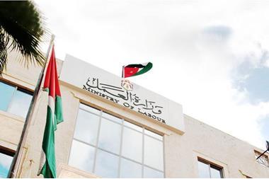 مبنى وزارة العمل - (أرشيفية)